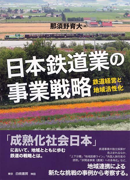 日本鉄道業の事業戦略