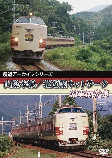山陰本線/北近畿ネットワークの車両たち