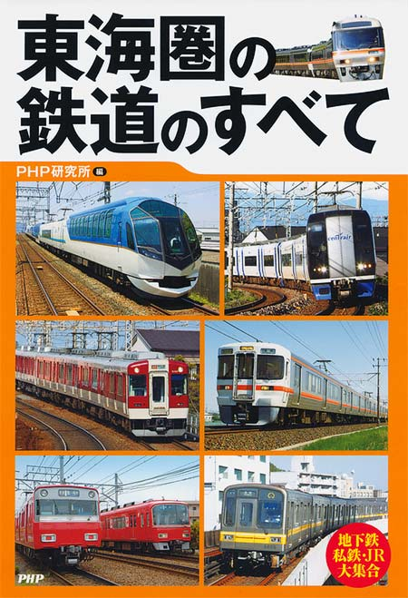 東海圏の鉄道のすべて