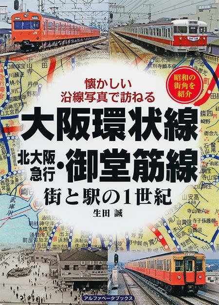 大阪環状線・北大阪急行・御堂筋線