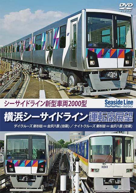 横浜シーサイドライン運転席展望