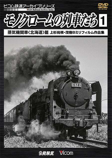 モノクロームの列車たち1