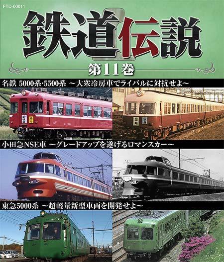 鉄道伝説 第11巻