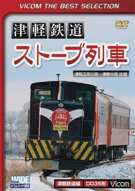 津軽鉄道「ストーブ列車」