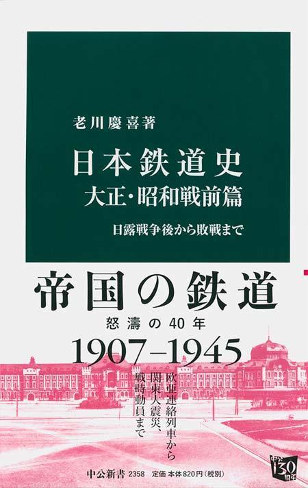日本鉄道史 大正・昭和戦前篇