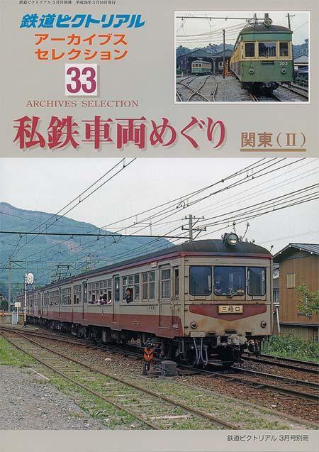 私鉄車両めぐり 関東(Ⅱ)