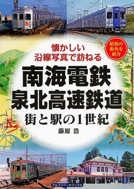南海電鉄・泉北高速鉄道