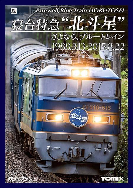 限定品・JR24系「さよなら北斗星」セット