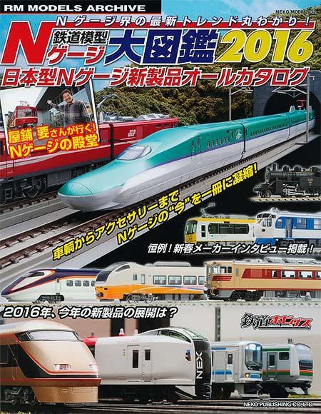 鉄道模型Nゲージ大図鑑2016