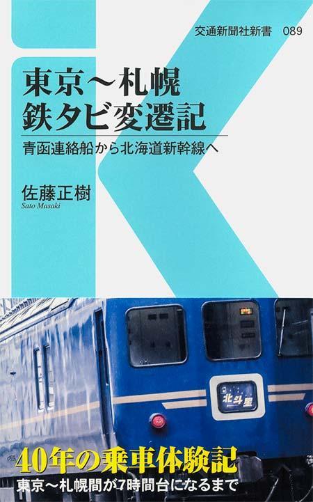 東京~札幌 鉄タビ変遷記