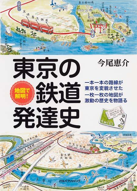 東京の鉄道発達史