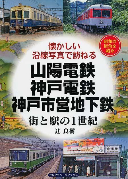 山陽電鉄・神戸電鉄・神戸市営地下鉄