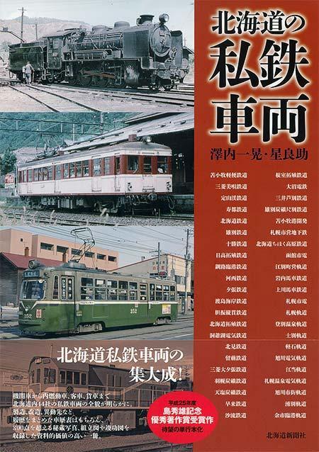 北海道の私鉄車両