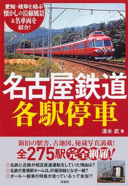 名古屋鉄道 各駅停車