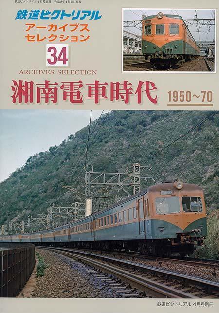 湘南電車時代 1950~70