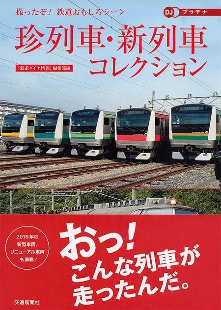 珍列車・新列車コレクション