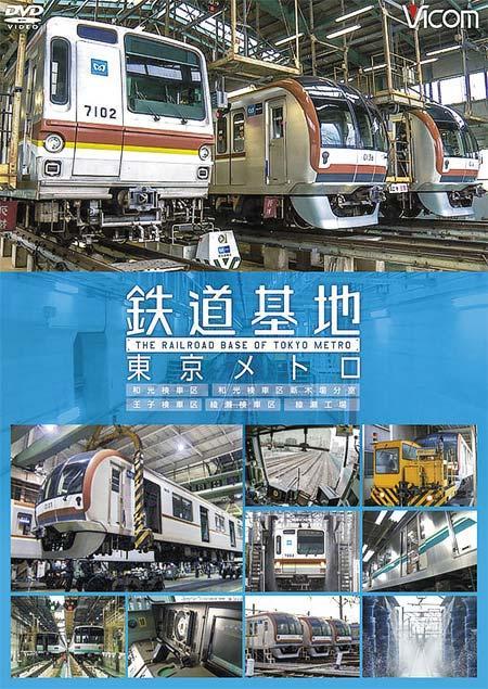 鉄道基地 東京メトロ