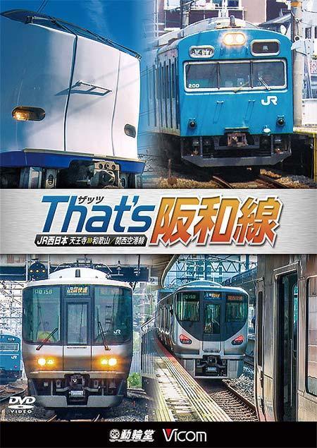 ザッツ(That's)阪和線