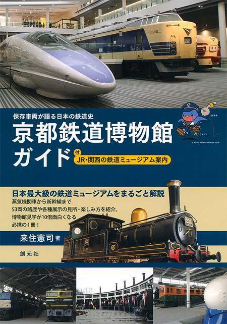 京都鉄道博物館ガイド