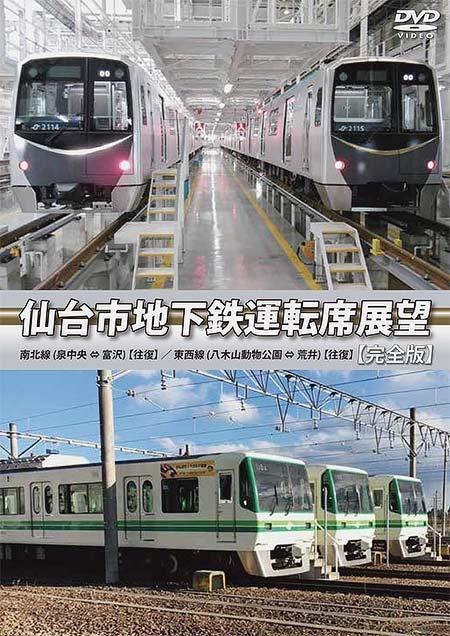 仙台市地下鉄運転席展望(完全版)
