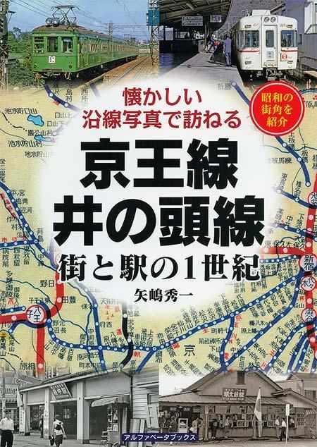 京王線・井の頭線 街と駅の1世紀