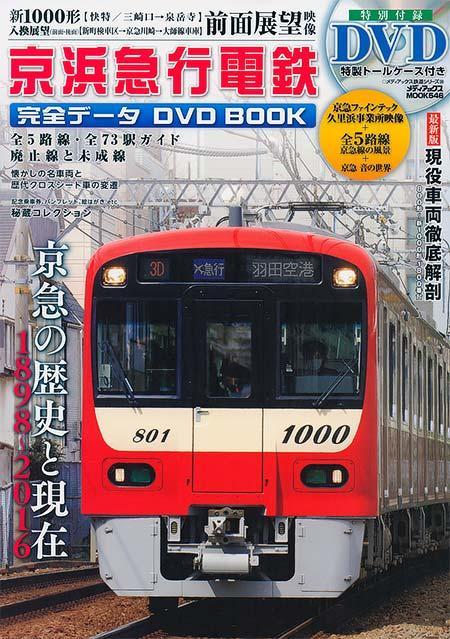 京浜急行電鉄 完全データ DVDBOOK