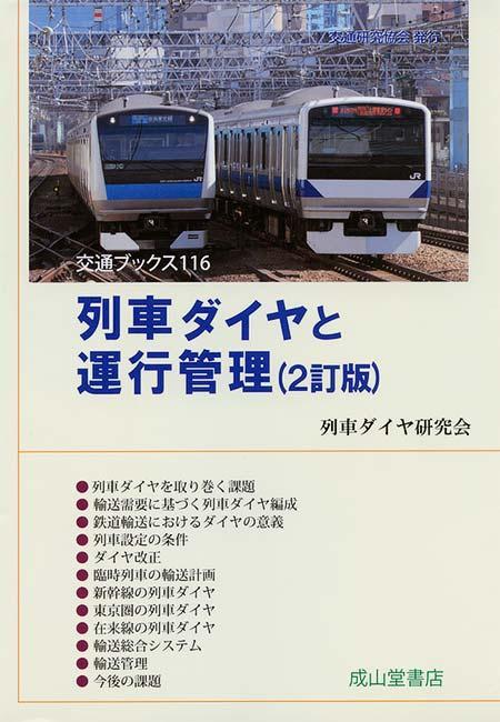 列車ダイヤと運行管理(2訂版)