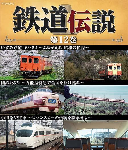 鉄道伝説 第12巻