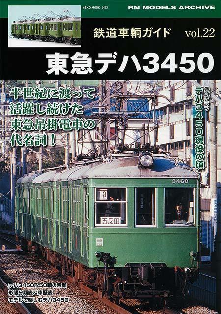 東急デハ3450