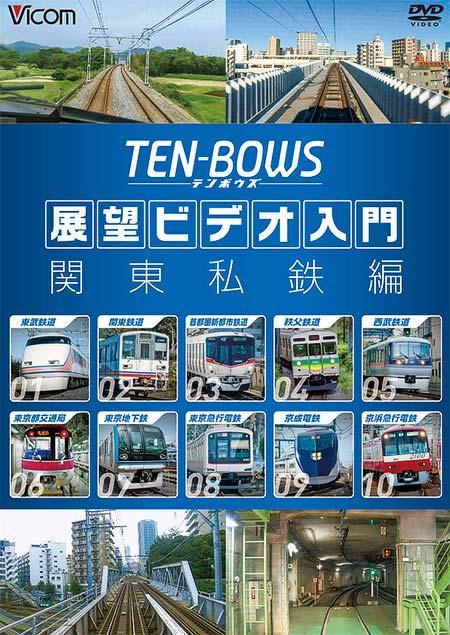 ビコム 展望ビデオ入門 TENBOWS 関東私鉄編
