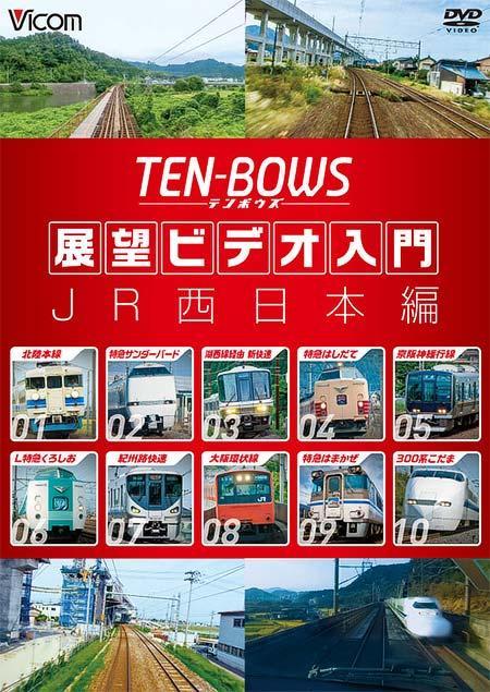 ビコム 展望ビデオ入門 TENBOWS JR西日本編