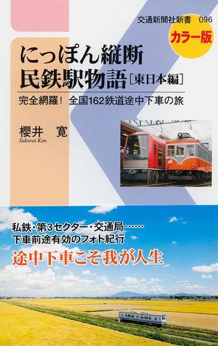 にっぽん縦断 民鉄駅物語[東日本編]