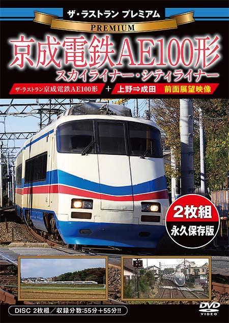 京成電鉄AE100形 スカイライナー・シティーライナー