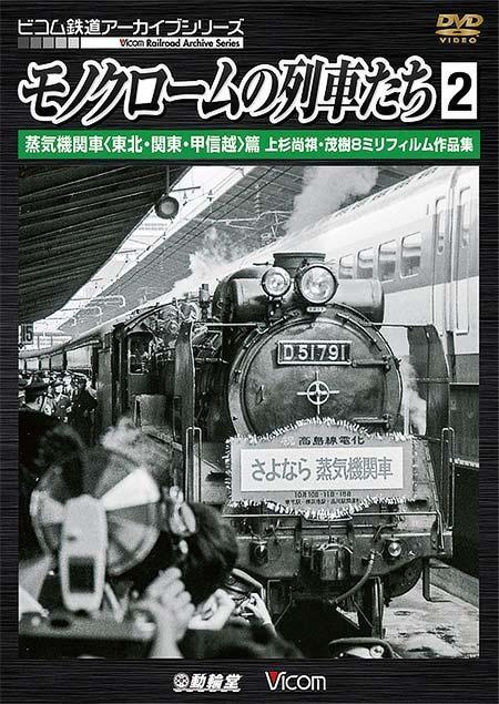蒸気機関車〈東北・関東・中部〉篇