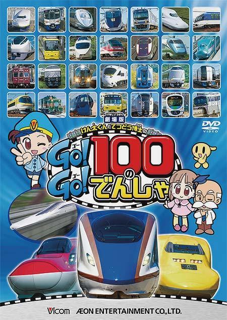 劇場版 けん太くんと鉄道博士のGo!Go!100のでんしゃ