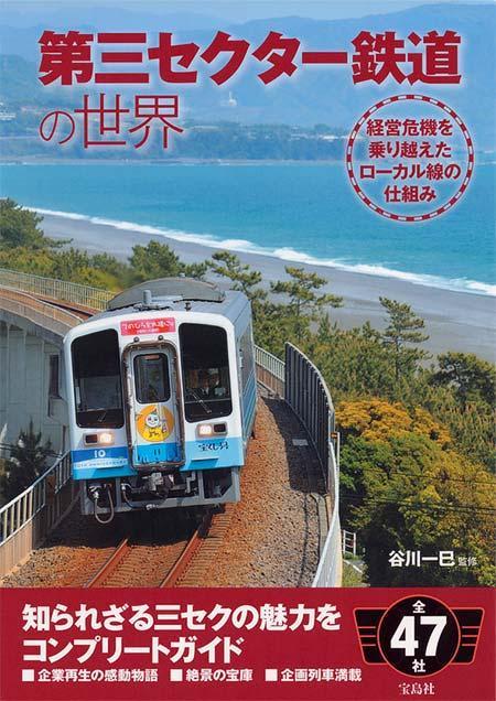 第三セクター鉄道の世界