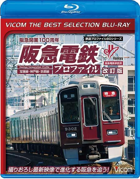 阪急電鉄プロファイル[改訂版]