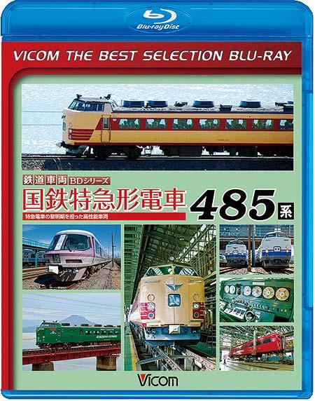 国鉄特急形電車 485系