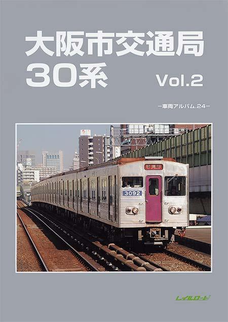 大阪市交通局 30系 Vol.2