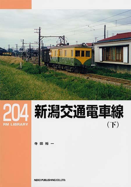 新潟交通電車線(下)