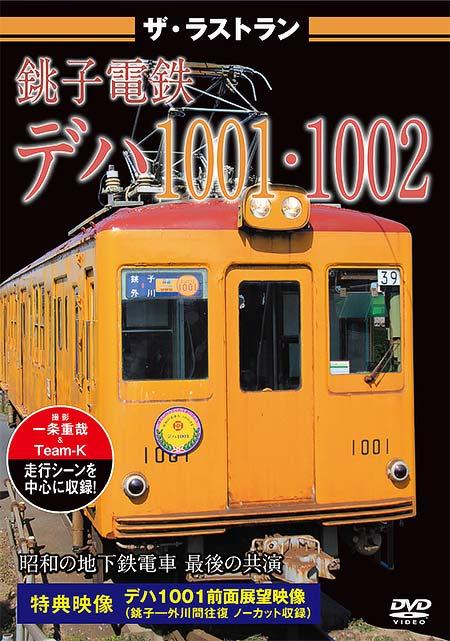 ザ・ラストラン 銚子電鉄デハ1001・1002(前面展望収録)