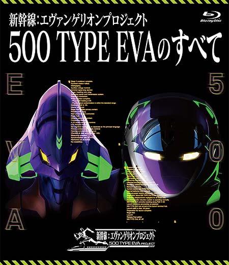 新幹線:エヴァンゲリオンプロジェクト 500 TYPE EVAのすべて(ブルーレイ)