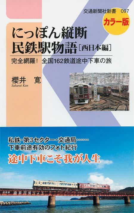 にっぽん縦断 民鉄駅物語