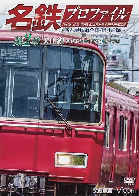 鉄道プロファイルシリーズ 名鉄プロファイル 〜名古屋鉄道全線444.2km〜 第2章 犬山線 各務原線◆小牧線◆広見線