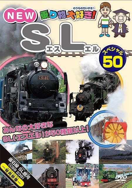 SLスペシャル50