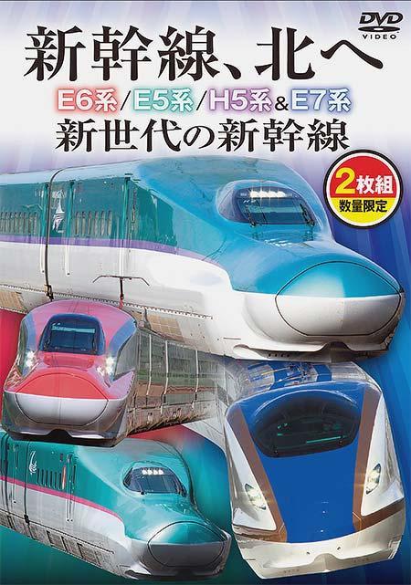 新幹線、北へ
