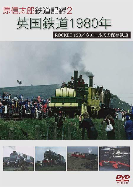 原 信太郎 鉄道記録2 英国鉄道 1...
