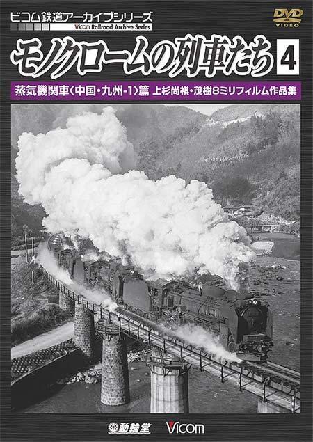 モノクロームの列車たち4