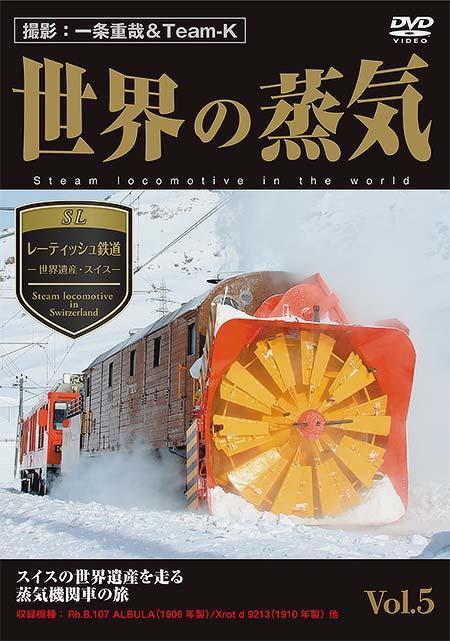 世界の蒸気 Vol.5