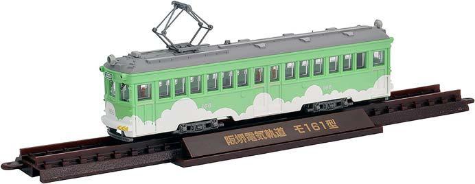 鉄道コレクション 阪堺電車モ161形 166号車 雲形グリーン